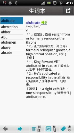 易用英汉详解词典截图2
