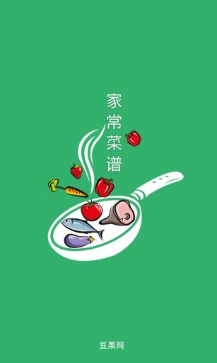 豆果家常菜谱