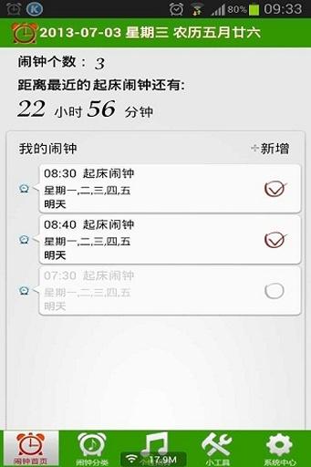 麥當勞鬧鐘:在App Store 上的App - iTunes - Apple
