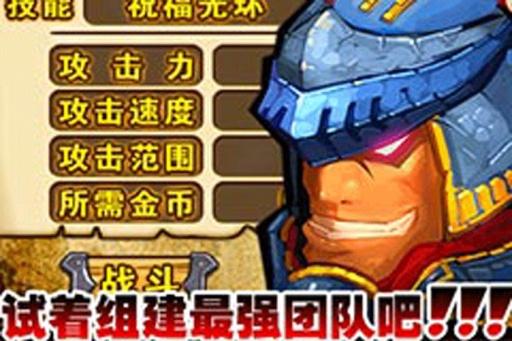 【免費射擊App】上古神兵-泰坦英雄-APP點子