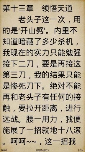 爱书架 書籍 App-愛順發玩APP