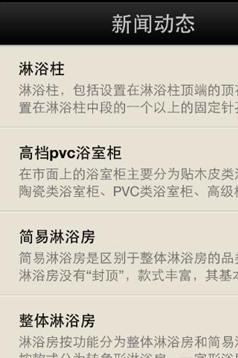 玩生活App|重庆维修网免費|APP試玩
