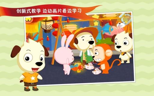 緊張、有趣的英文單字遊戲,是台灣廠商開發的喔~英文單字泡泡Lite @ Fun I Phone 我的手機派對! :: 痞客邦 PIXNET ::