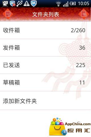 盘丝短信中国结主题
