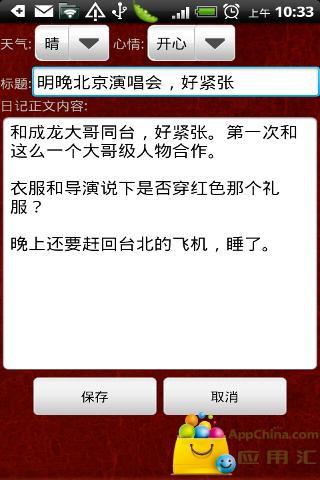 安卓日记本 生活 App-愛順發玩APP