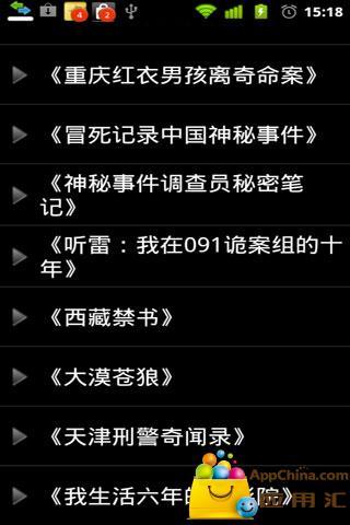 中国真实灵异事件绝密档案 書籍 App-愛順發玩APP