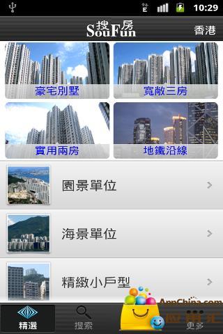 香港.旅遊指南大全 HD - Google Play Android 應用程式