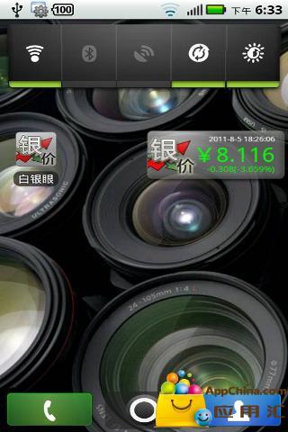白银眼|玩財經App免費|玩APPs
