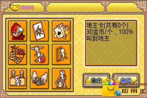 四大美女斗地主2|玩棋類遊戲App免費|玩APPs