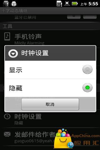 個人化必備免費app推薦|十字动态墙纸線上免付費app下載|3C達人阿輝的APP