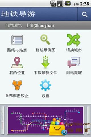 玩伴智能导游app - 首頁