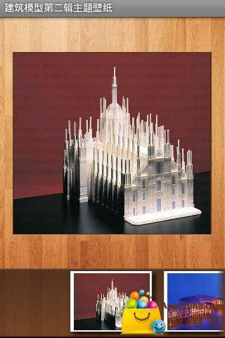 建筑模型第二辑主题壁纸 工具 App-癮科技App