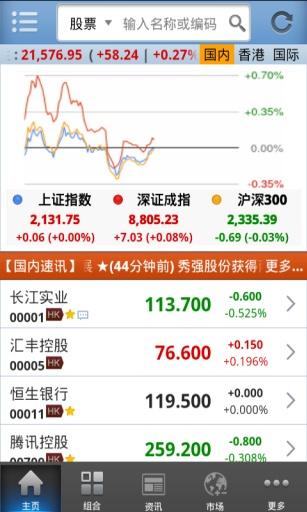 股票+ (手机炒股票软件 环球股票基金投资理财)截图4