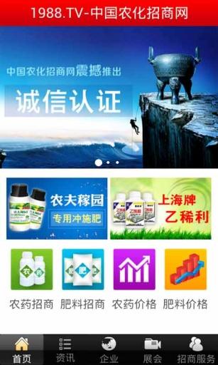 中国农化网