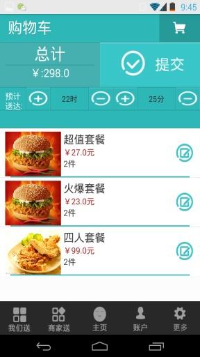 西瓜帮外卖 購物 App-愛順發玩APP