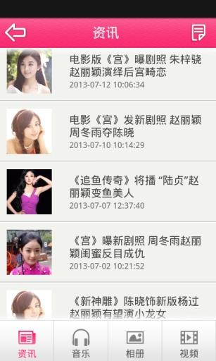 明星秀 社交 App-癮科技App