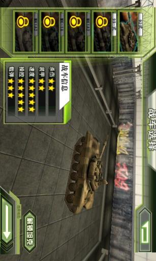 现代坦克截图2