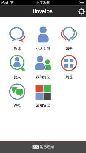 ThinkSNS 社交 App-愛順發玩APP