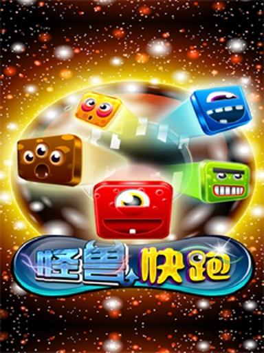 怪兽电力公司:怪兽快跑 - 安卓游戏 - 4399手机游戏
