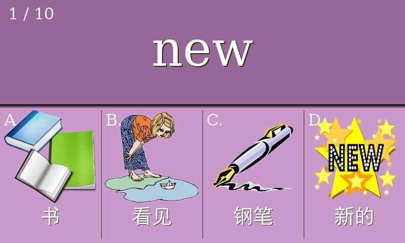 免費生產應用App|单词卡/英语四年级上(人教PEP)|阿達玩APP