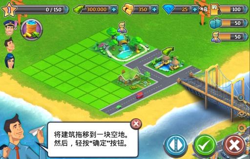 城市岛屿:机场 亚洲篇截图3