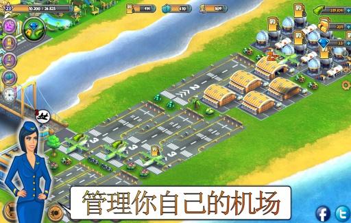 城市岛屿:机场 亚洲篇截图4