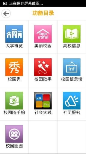 校园通 生產應用 App-愛順發玩APP