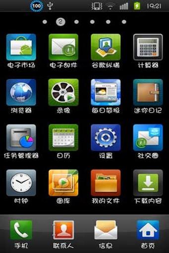 玩免費工具APP|下載华康少女字体 app不用錢|硬是要APP