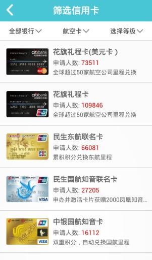 玩免費財經APP|下載我要办卡 app不用錢|硬是要APP