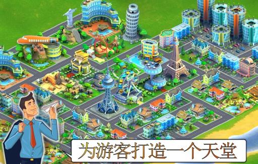 城市岛屿:机场亚洲篇 无限金币版