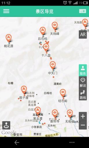 泰山-导游助手•旅游攻略•打折门票截图0