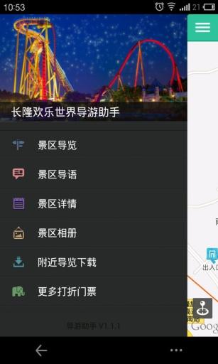 玩生活App 长隆欢乐世界-导游助手•旅游攻略•打折门票免費 APP試玩