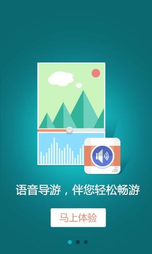 玩生活App|长隆欢乐世界-导游助手•旅游攻略•打折门票免費|APP試玩