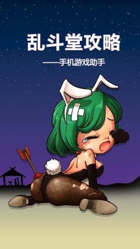 乱斗堂攻略-手机游戏助手