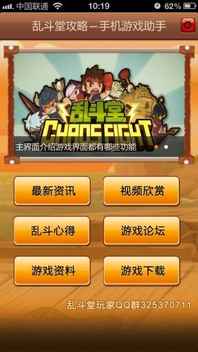 乱斗堂攻略-手机游戏助手|玩遊戲App免費|玩APPs