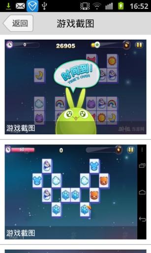 天天连萌-手机游戏助手