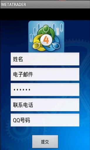 Metatrader4安卓外汇
