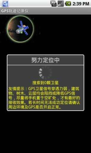 GPS轨迹记录仪 生活 App-愛順發玩APP