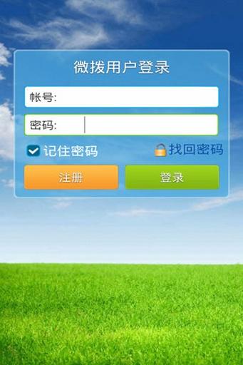微拨网络电话 通訊 App-愛順發玩APP