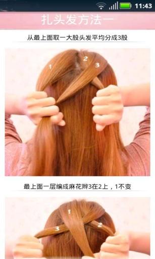 女性发型宝典