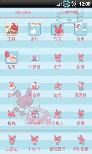 YOO主题-花菜小兔截图3