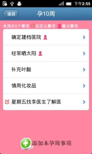 生活必備免費app推薦|孕期宝宝周历線上免付費app下載|3C達人阿輝的APP