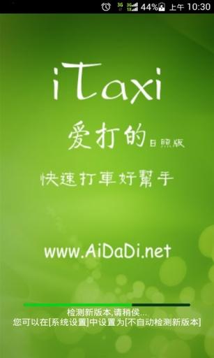 爱打的快速打车乘客版AiDaDi.net