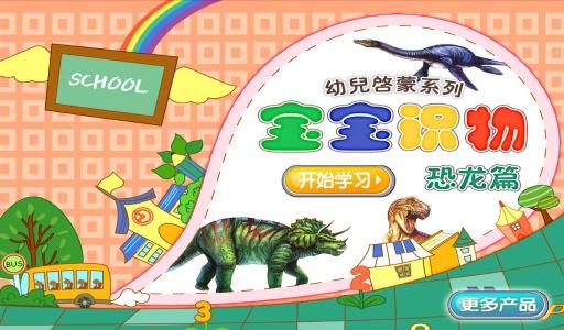 宝宝识动物-儿童有声读物 中英