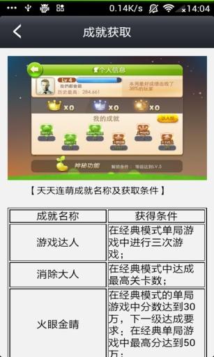 【免費遊戲App】天天连萌高分攻略-APP點子