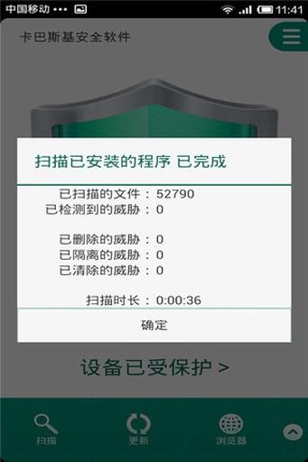 卡巴斯基安全软件安卓版截图3