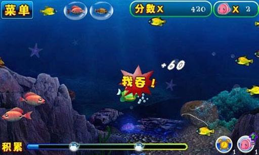 海底世界之大鱼吃小鱼截图1