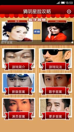 着迷攻略 for 猜明星脸 角色扮演 App-癮科技App