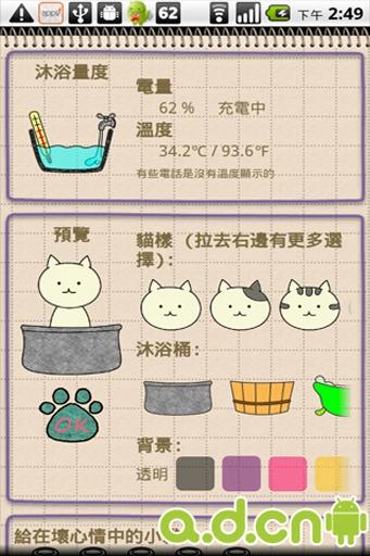 沐浴中的小猫电池插件