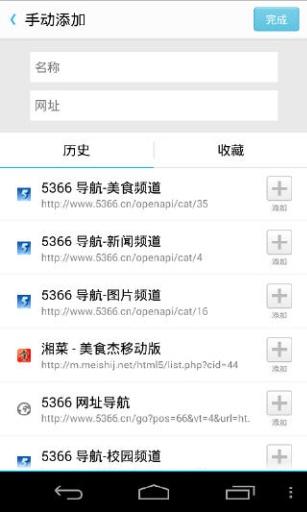 新浪5366网址导航截图3